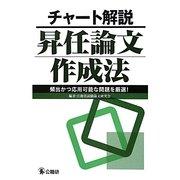 チャート解説昇任論文作成法 [単行本]