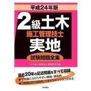 2級土木施工管理技士実地試験問題全集 平成24年版 [単行本]
