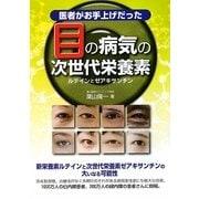 医者がお手上げだった目の病気の次世代栄養素―ルテインとゼアキサンチン [単行本]