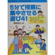 5分で授業に集中させる遊び41(パワーアップシリーズ〈1〉) [単行本]