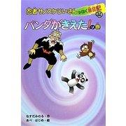 忍者サノスケじいさんわくわく旅日記〈44〉パンダがきえた!の巻―東京の旅 [単行本]