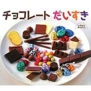 チョコレートだいすき(しぜんにタッチ!) [絵本]