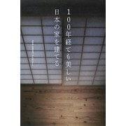 100年経ても美しい日本の家を建てる [単行本]