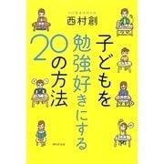 子どもを勉強好きにする20の方法 [単行本]