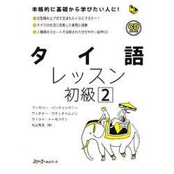 タイ語レッスン 初級〈2〉(マルチリンガルライブラリー) [単行本]