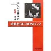 みんなの日本語 初級1 絵教材CD-ROMブック 第2版 [単行本]