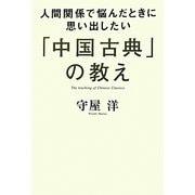 人間関係で悩んだときに思い出したい「中国古典」の教え [単行本]