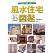 風水住宅図鑑―風水で住宅をみるための基礎知識 [単行本]