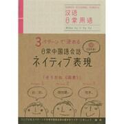 3パターンで決める日常中国語会話ネイティブ表現 [単行本]