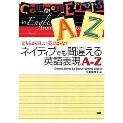 ネイティブでも間違える英語表現A-Z-どちらが正しい英語かな? [単行本]