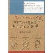 3パターンで決める日常フランス語会話ネイティブ表現 [単行本]
