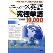 ニュース英語究極単語(きわめたん)10、000-時事英語→訳語→定義・情報 [単行本]