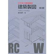 初学者の建築講座 建築製図 第3版 [単行本]