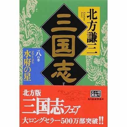 三国志 8の巻(ハルキ文庫 き 3-8 時代小説文庫) [文庫]