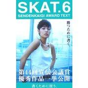 SKAT.―SENDENKAIGI AWARD TEXT〈6〉 [単行本]