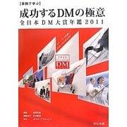 事例で学ぶ 成功するDMの極意―全日本DM大賞年鑑〈2011〉 [単行本]