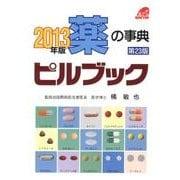 薬の事典ピルブック 2013年版 [単行本]