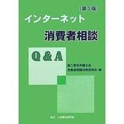 インターネット消費者相談Q&A 第3版 [単行本]