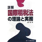 詳解 国際租税法の理論と実務 [単行本]