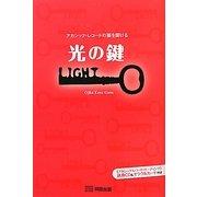 光の鍵―アカシック・レコードの扉を開ける [単行本]