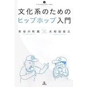 文化系のためのヒップホップ入門(いりぐちアルテス〈002〉) [単行本]