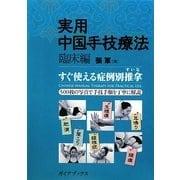 実用中国手技療法 臨床編―すぐ使える症例別推拿 [単行本]