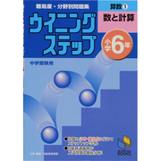 ウイニングステップ 小学6年 算数1 数と計算(日能研ブックス-ウイニングステップシリーズ) [単行本]