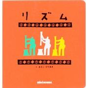 リズム(ミキハウスの絵本 Rainbow Books) [絵本]