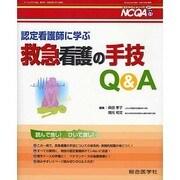 認定看護師に学ぶ救急看護の手技Q&A [単行本]