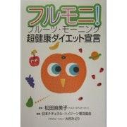 フルモニ!フルーツ・モーニング―超健康ダイエット宣言 [単行本]