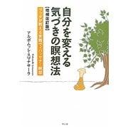 自分を変える気づきの瞑想法―ブッダが教える実践ヴィパッサナー瞑想 増補改訂版 [単行本]