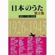 日本のうた〈第2集〉昭和(1)初~20年―1926-1945 [単行本]