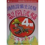 消防設備士試験4類製図試験ここをマスター [単行本]