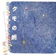 クモの網―What a Wonderful Web!(INAX BOOKLET) [全集叢書]