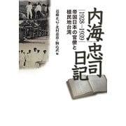 内海忠司日記 1928-1939―帝国日本の官僚と植民地台湾 [単行本]
