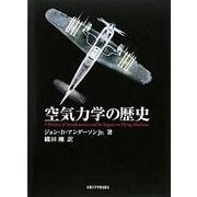 空気力学の歴史 [単行本]