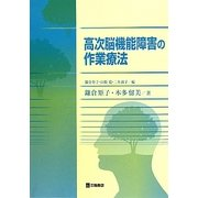 高次脳機能障害の作業療法 [単行本]