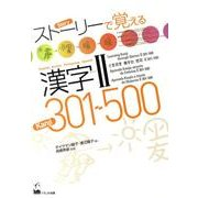 ストーリーで覚える漢字 2 301~500 英語・韓国語・ポ [単行本]