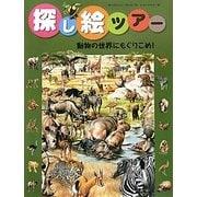 探し絵ツアー〈8〉動物の世界にもぐりこめ! [絵本]