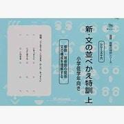国語の読解シリーズ 16 新・文の並べかえ特訓 上 [全集叢書]