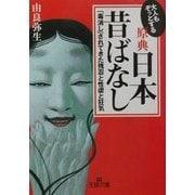 大人もぞっとする原典日本昔ばなし―「毒消し」されてきた残忍と性虐と狂気(王様文庫) [文庫]