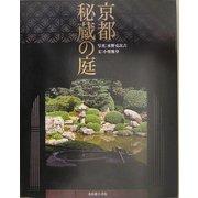 京都 秘蔵の庭 [単行本]