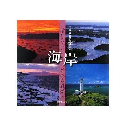 遺したい日本の風景〈4〉海岸 [単行本]