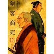 剣客商売 13(SPコミックス) [コミック]