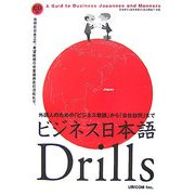 ビジネス日本語Drills―外国人のための「ビジネス敬語」から「会社訪問」まで [単行本]