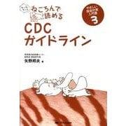 もっともっとねころんで読めるCDCガイドライン-やさしい感染対策入門書3 [単行本]