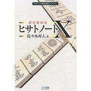 超攻撃麻雀 ヒサトノートX(日本プロ麻雀連盟BOOKS) [単行本]
