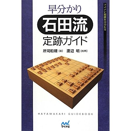 早分かり石田流定跡ガイド(マイナビ将棋BOOKS) [単行本]