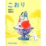 こおり(たくさんのふしぎ傑作集) [絵本]
