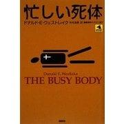忙しい死体(論創海外ミステリ〈87〉) [単行本]